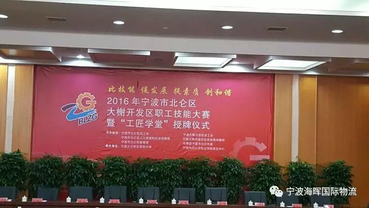 宁波海晖国际物流有限公司